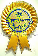 Значок «Першокласник» золотистий