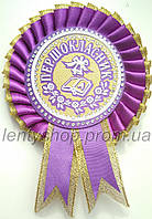 Значок «Першокласник» фіолетовий