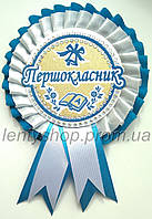 Значок «Першокласник»  білий,блакитний