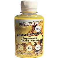 Колорант, пигмент Universal PP 12 солнечно-желтый (жгучая саванна)