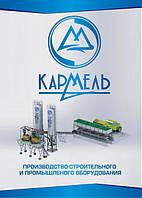 Каталог продукции KARMEL