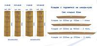 Дополнительные элементы к шкафам-купе Мебель Сич
