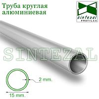 Круглая алюминиевая труба. 15*2 мм, Серебро