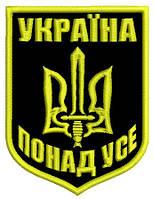 Шеврон Україна понад усе, фото 1
