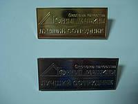 Значок металлический, нагрудные знаки
