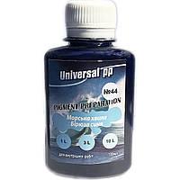 Колорант, пигмент Universal PP 44 Бирюза (морская волна)
