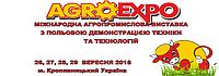 AGRO-EXPO 2018