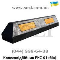 Резиновый колесоотбойник сборный РКС-01