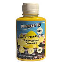 Колорант, пигмент Universal PP 11 лимонный (тропический рай), фото 1