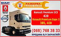Разборка Рено Премиум 385, 400, 420  Renault Premium 385, 400, 420. Запчасти б/у.