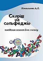 Скоріш на сольфеджіо, Посібник-зошит для 1 класу, Ковальова Алла , фото 1