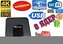 Smart TV, android TV box, IPTV, android 7 TB приставка + smart пульт. 8 ядер, 1/16 Gb + подарунок