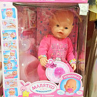 Кукла Пупс Малятко-Немовлятко с аксессуарами в коробке