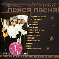Музичний сд диск ЛЕЙСЯ, ПЕСНЯ Звёздная коллекция (2001) (audio cd)