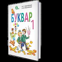 Буквар, 1 кл. Вашуленко М.С., Вашуленко О.В.