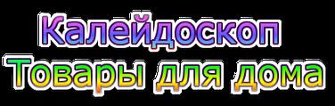 Kaledoskop-opt