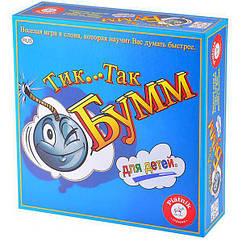 Настольная игра Тик Так Бум для детей Piatnik