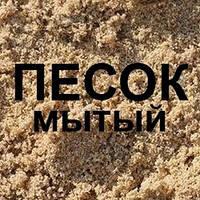 Песок Вознесенский (мытый, сеяный) с перевалки 7км
