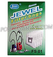 Мешок-пылесборник Jewel FS 01