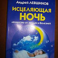 Исцеляющая ночь. Левшинов А.
