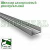 Швеллер (П-образный профиль) алюминиевый универсальный.