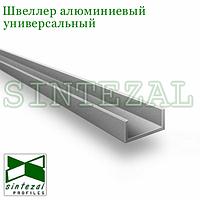 Швеллер (П-образный профиль) алюминиевый универсальный., фото 1