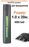 Шиповидна мембрана VENTFOL standard(400г/м2)(рул.20м) для фундаметів 1.0 м