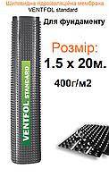 Шиповидна мембрана VENTFOL standard(400г/м2)(рул.20м) для фундаметів 1.5 м