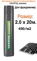 Шиповидна мембрана VENTFOL standard(400г/м2)(рул.20м) для фундаметів 2.0 м
