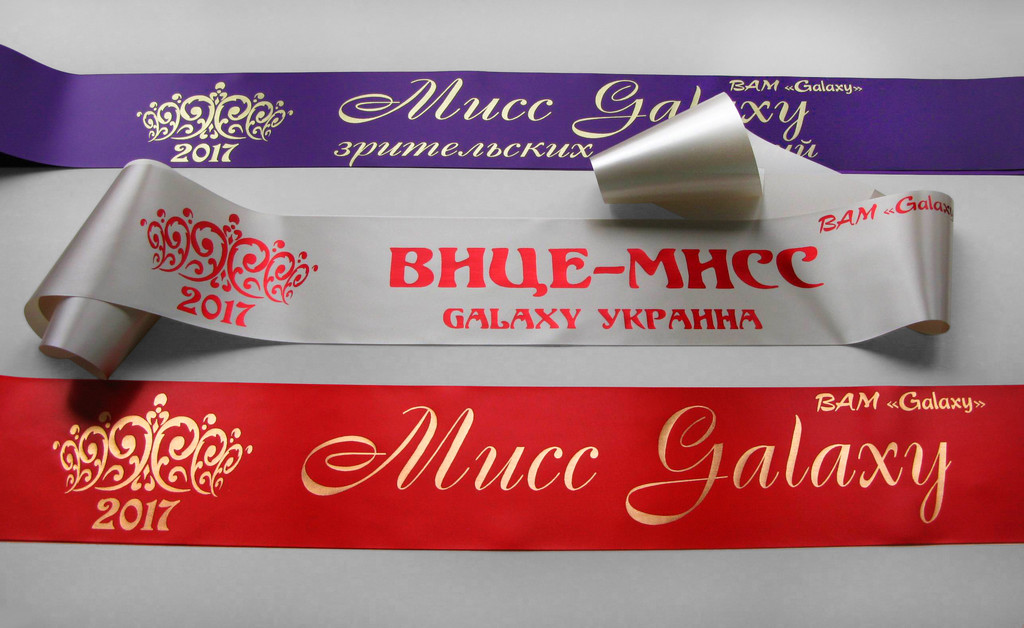 Красная и фиолетовая лента на конкурс красоты (надпись - макет на конкурс красоты №2), и кремовая лента на конкурс красоты (надпись - макет на конкурс красоты №16).