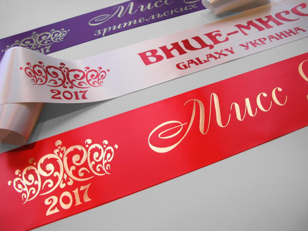 Кремовая лента на конкурс красоты (надпись - макет на конкурс красоты №16), фиолетовая и красная лента на конкурс красоты (надпись - макет на конкурс красоты №2).