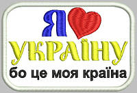 Нашивка Я люблю Україну