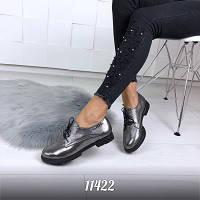 Туфли (низкий ход)