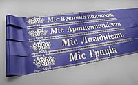Лавандовые ленты на конкурс красоты, фото 1