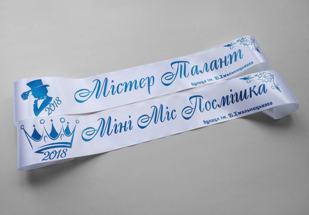 Белые ленты на конкурс красоты (надпись - макет на конкурс красоты №2).