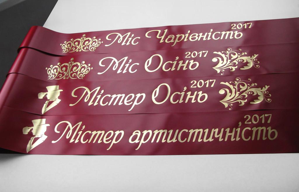 Бордовые ленты на конкурс красоты (надпись - макет на конкурс красоты №3).