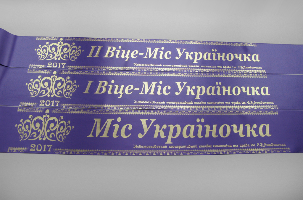 Лавандовые ленты на конкурс красоты (надпись - макет на конкурс красоты №6).