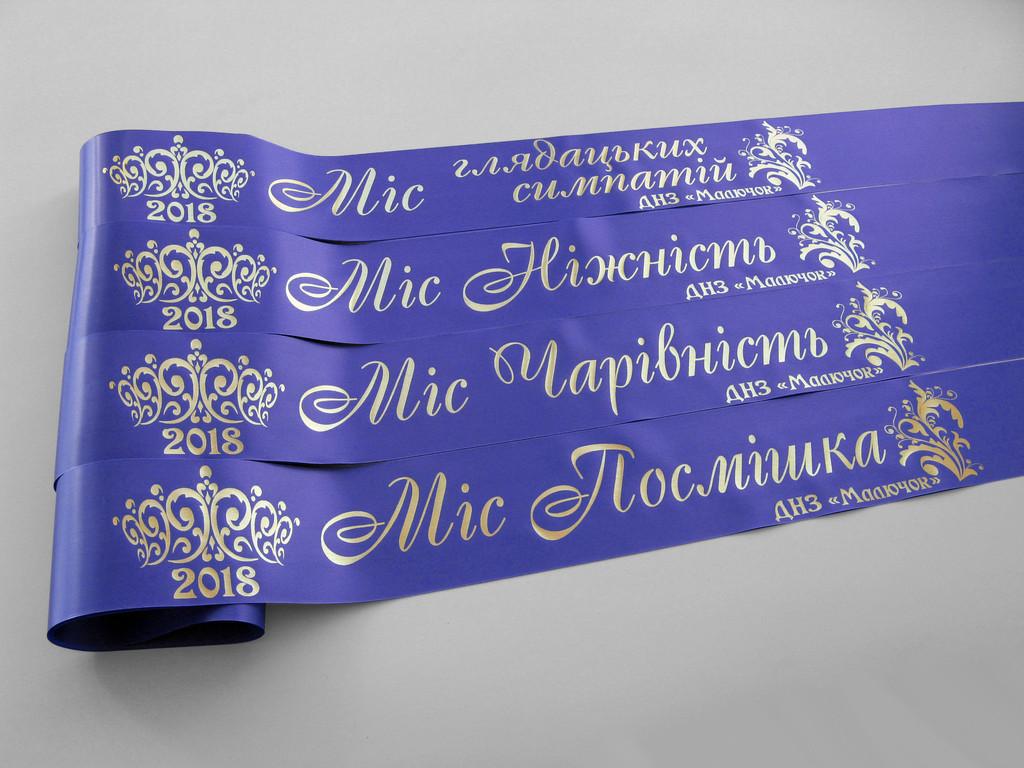 Лавандовые ленты на конкурс красоты (надпись - макет на конкурс красоты №2).