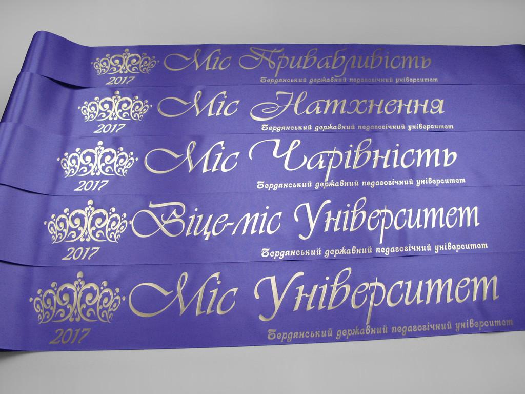 Лавандовые ленты на конкурс красоты (надпись - макет на конкурс красоты №10).