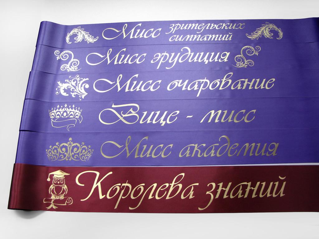 Бордовая лента на конкурс красоты (надпись - макет на конкурс красоты №14) и лавандовая лента на конкурс красоты (надпись - макет на конкурс красоты №10 и №14).