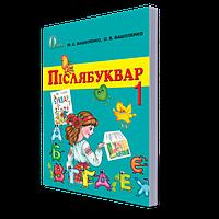 Післябуквар, 1 кл. Вашуленко М.С., Вашуленко О.В.