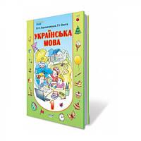 Українська мова, 1 клас. Хорошковська О.Н., Охота Г.І.