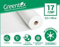 Агроволокно Greentex (Гринтекс) белое 17 г/м2 (3.2x100м), фото 1