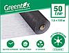 Агроволокно Greentex (Гринтекс) черно-белое 50 г/м (1.6x100м)