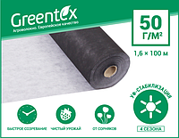 Агроволокно Greentex (Гринтекс) черно-белое 50 г/м (1.6x100м), фото 1