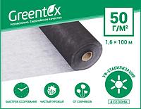 Агроволокно Greentex p-50 (1.6x100м) чорно-біле