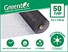 Агроволокно Greentex (Гринтекс) черно-белое 50 г/м (3.2x100м)