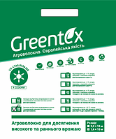 Агроволокно Greentex р-50 (1.6х10м) чорно-біле