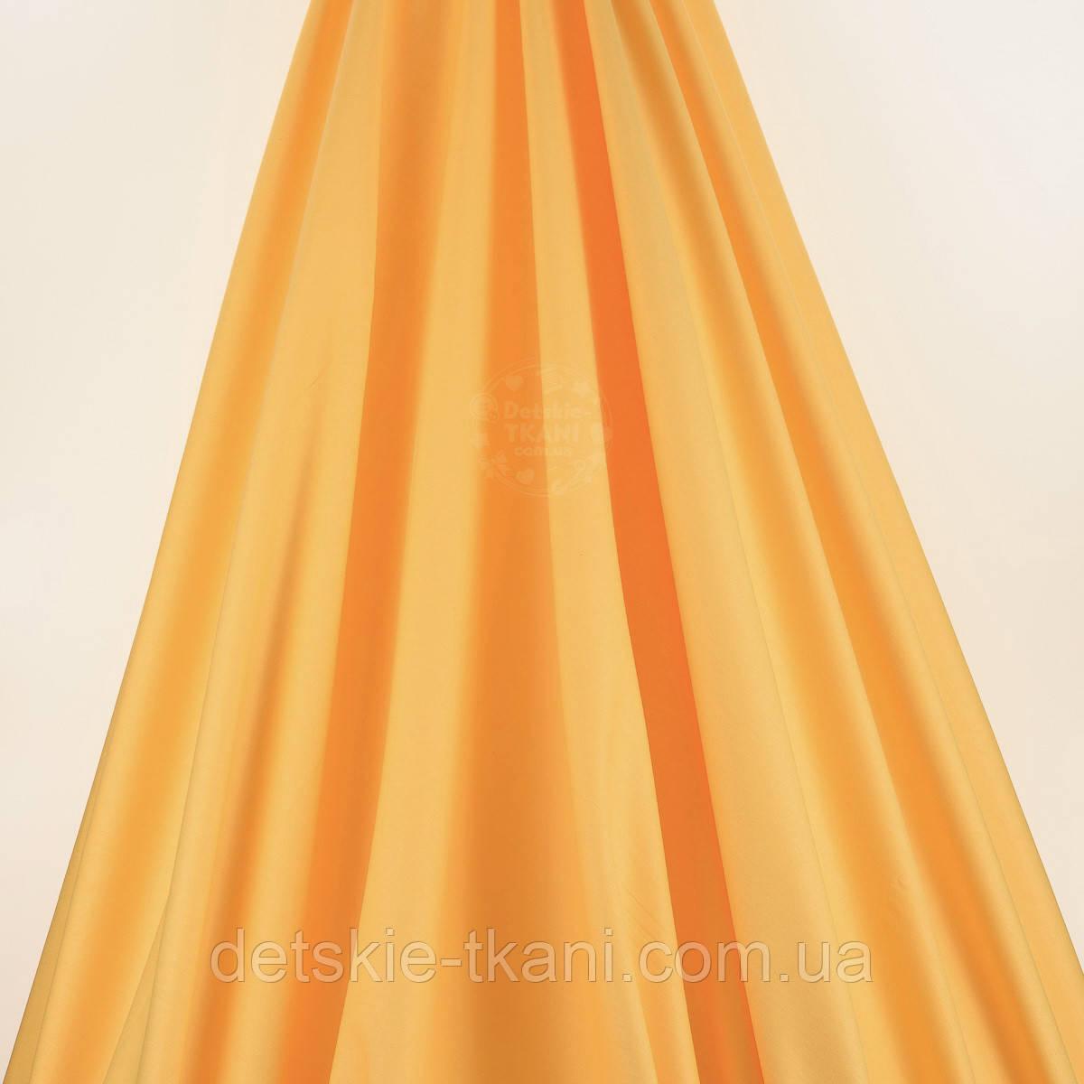 Поплин однотонный, цвет жёлто-оранжевый (№ 1363)