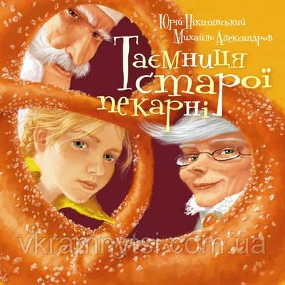 Таємниця старої пекарні. Автор: Юрій Нікітінський